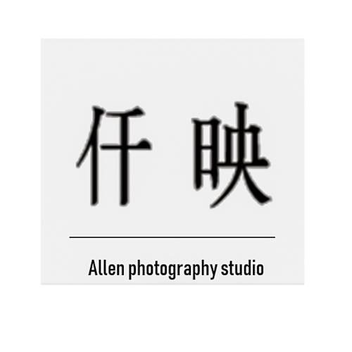 仟映攝影棚(Allen Wang)